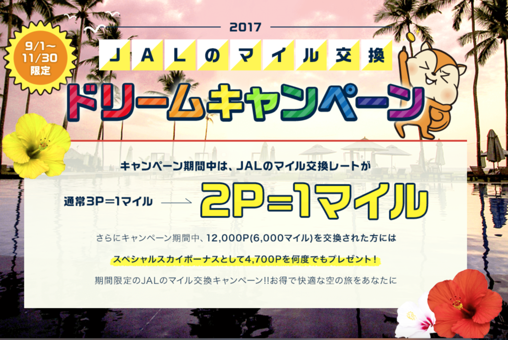 f:id:kazumile:20170903004312p:plain