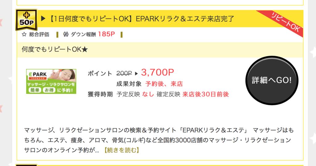 f:id:kazumile:20170903004945p:plain