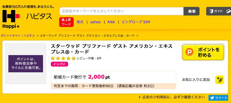 f:id:kazumile:20170914202401p:plain