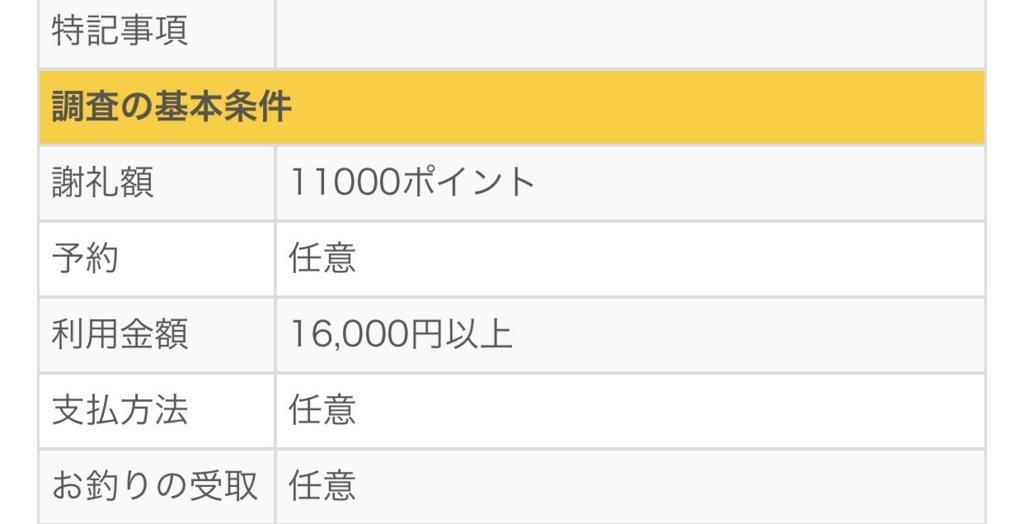 f:id:kazumile:20170914204443j:plain
