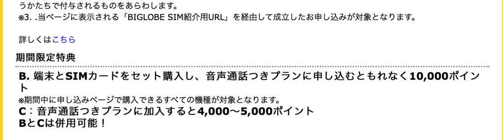 f:id:kazumile:20170922012600p:plain