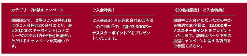 f:id:kazumile:20171027085845p:plain