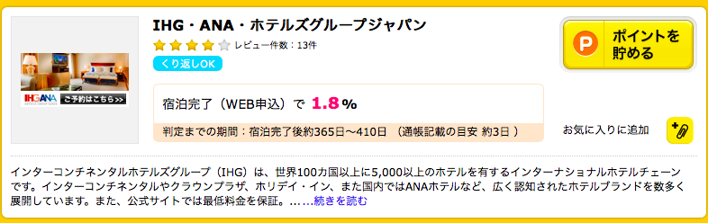 f:id:kazumile:20171030201938p:plain