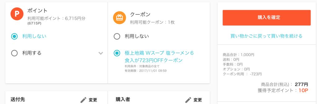 f:id:kazumile:20171101003412p:plain