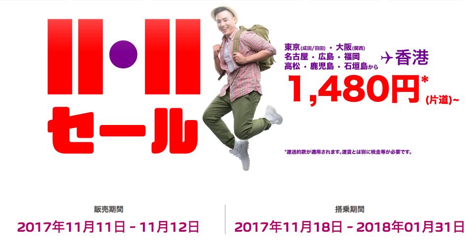 f:id:kazumile:20171111095841p:plain