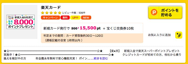 f:id:kazumile:20171117125410p:plain