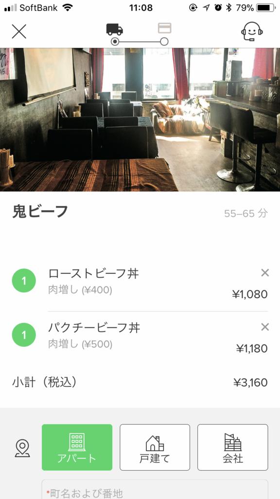 f:id:kazumile:20171209111521p:plain