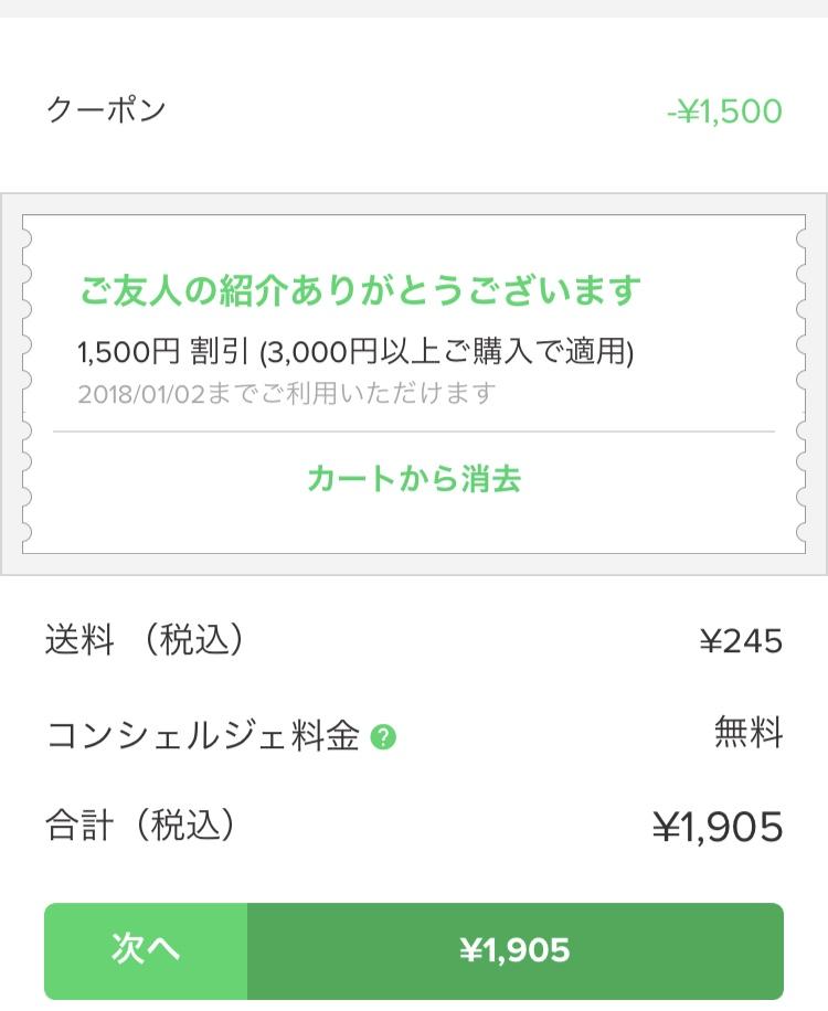 f:id:kazumile:20171209111623j:plain