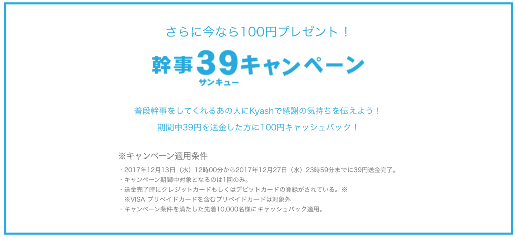 f:id:kazumile:20171213223030p:plain