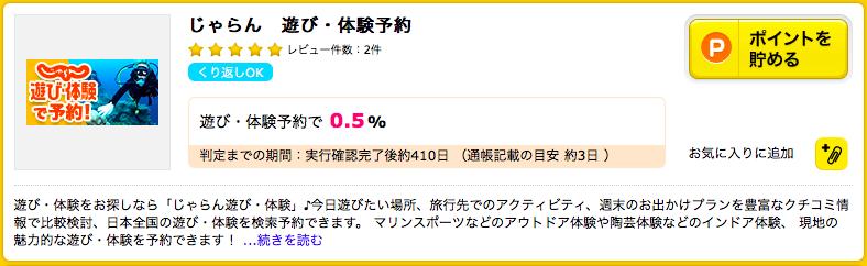 f:id:kazumile:20171215114401p:plain