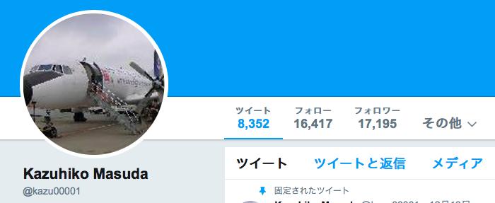 f:id:kazumile:20171220113226p:plain