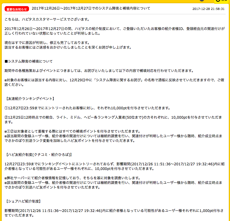 f:id:kazumile:20180103150057p:plain