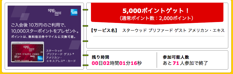 f:id:kazumile:20180118100138p:plain