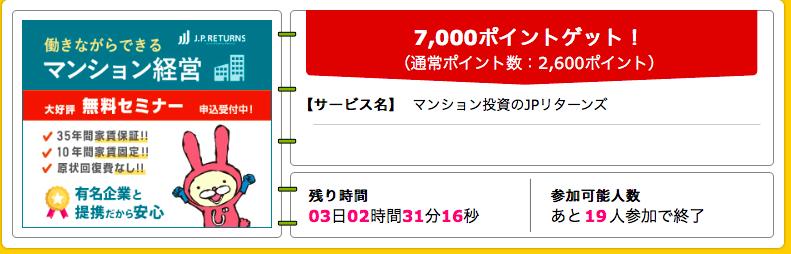 f:id:kazumile:20180126093107p:plain