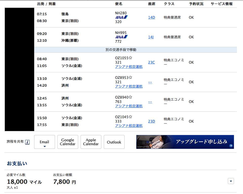 f:id:kazumile:20180126151001p:plain