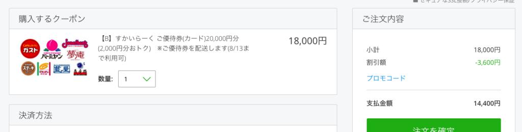 f:id:kazumile:20180126184836p:plain