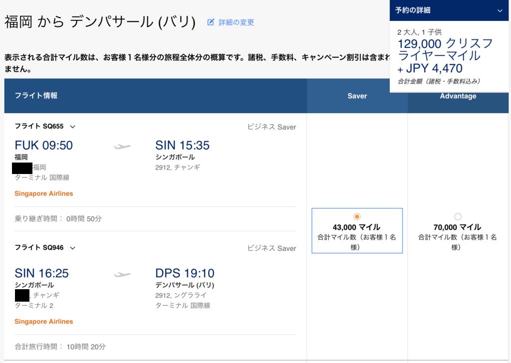 f:id:kazumile:20180203224958p:plain