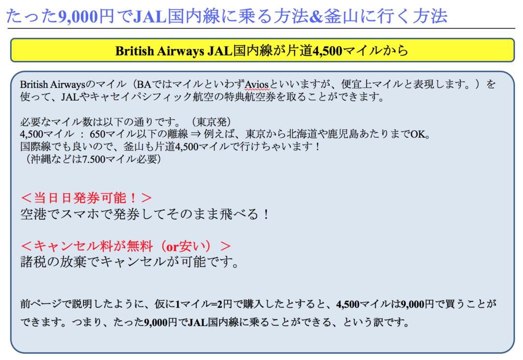 f:id:kazumile:20180203232753p:plain