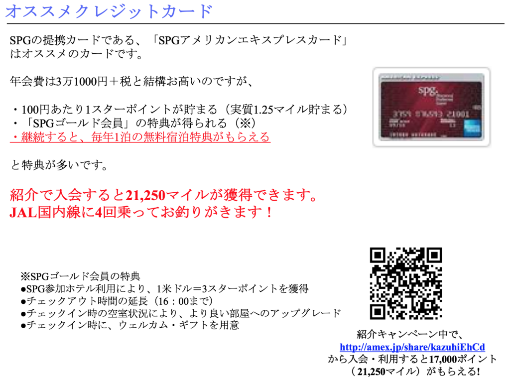 f:id:kazumile:20180203233001p:plain