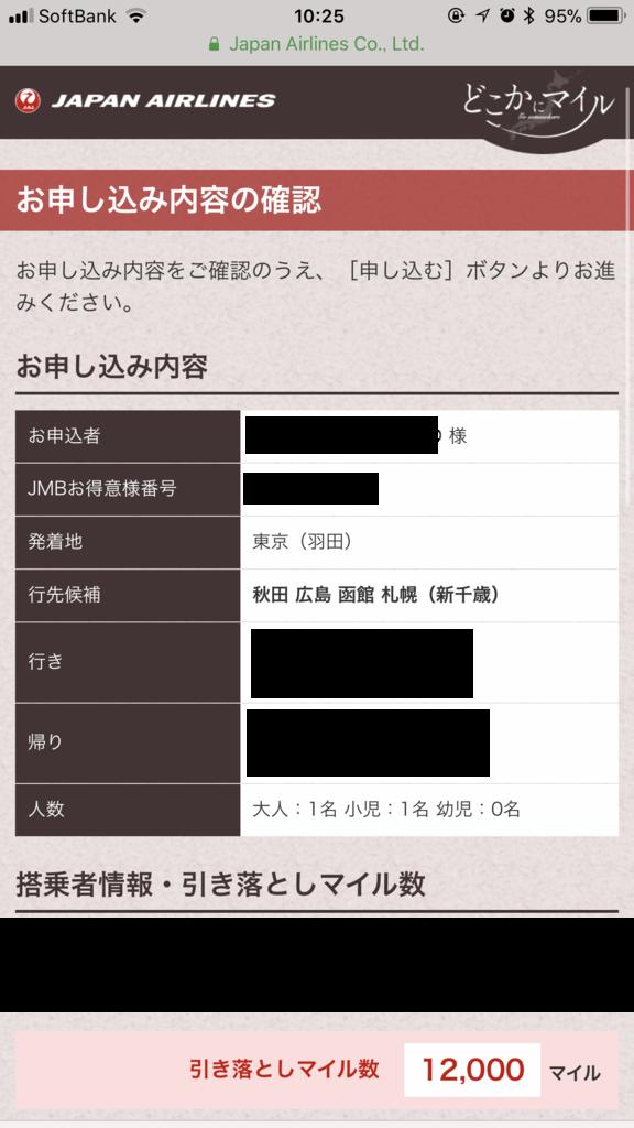 f:id:kazumile:20180225103036p:plain