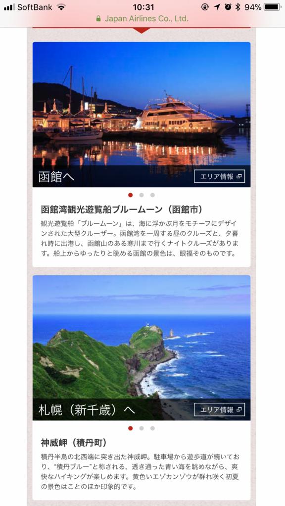 f:id:kazumile:20180225103229p:plain