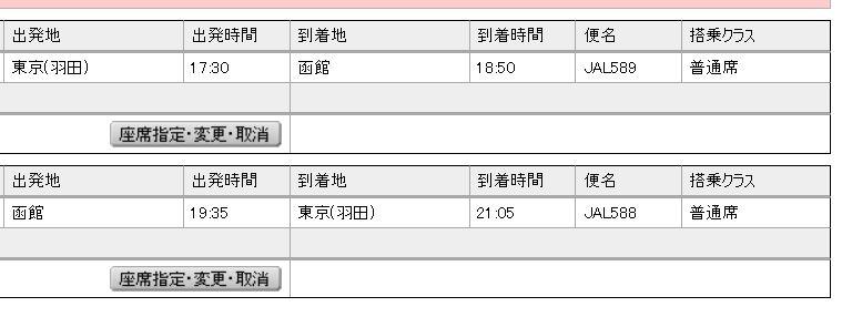f:id:kazumile:20180226164913j:plain
