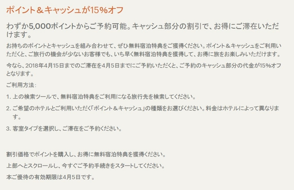 f:id:kazumile:20180323101726j:plain