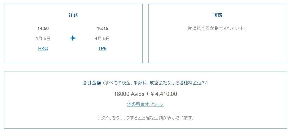 f:id:kazumile:20180323175124j:plain