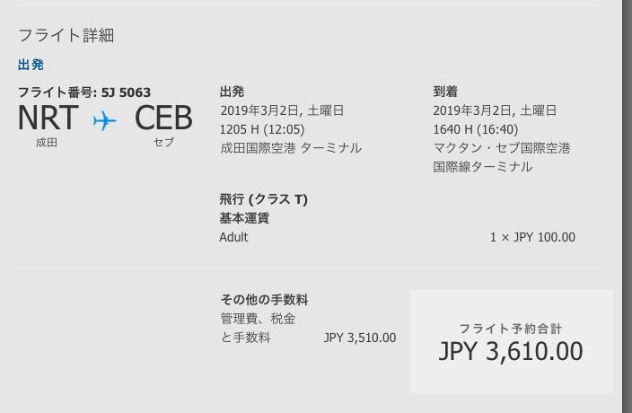 f:id:kazumile:20180327011836p:plain