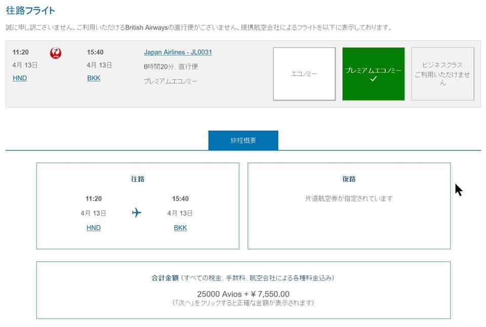 f:id:kazumile:20180415102731j:plain