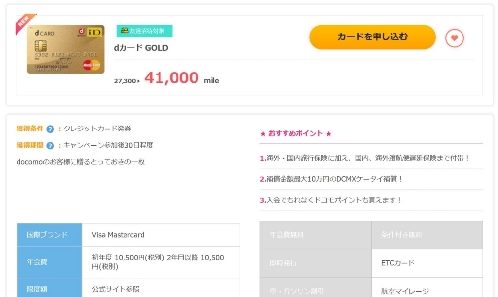 f:id:kazumile:20180417140215j:plain