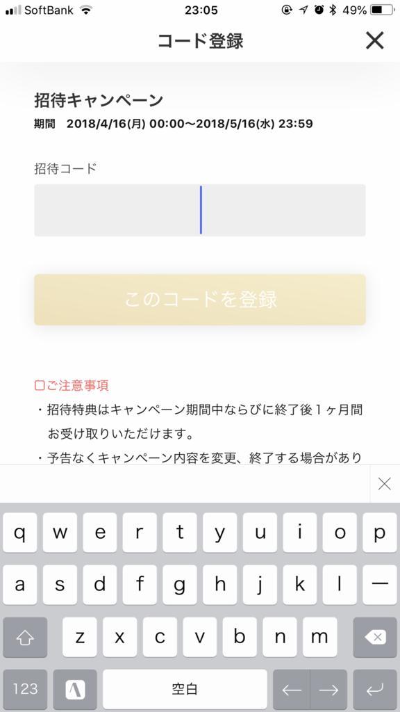 f:id:kazumile:20180418231014p:plain