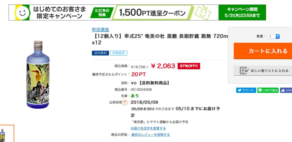 f:id:kazumile:20180508235001p:plain