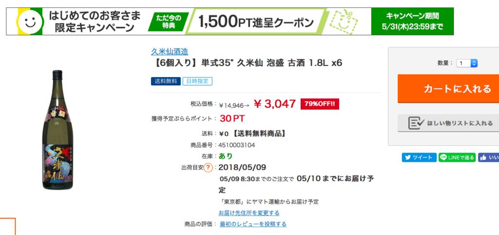 f:id:kazumile:20180508235004p:plain