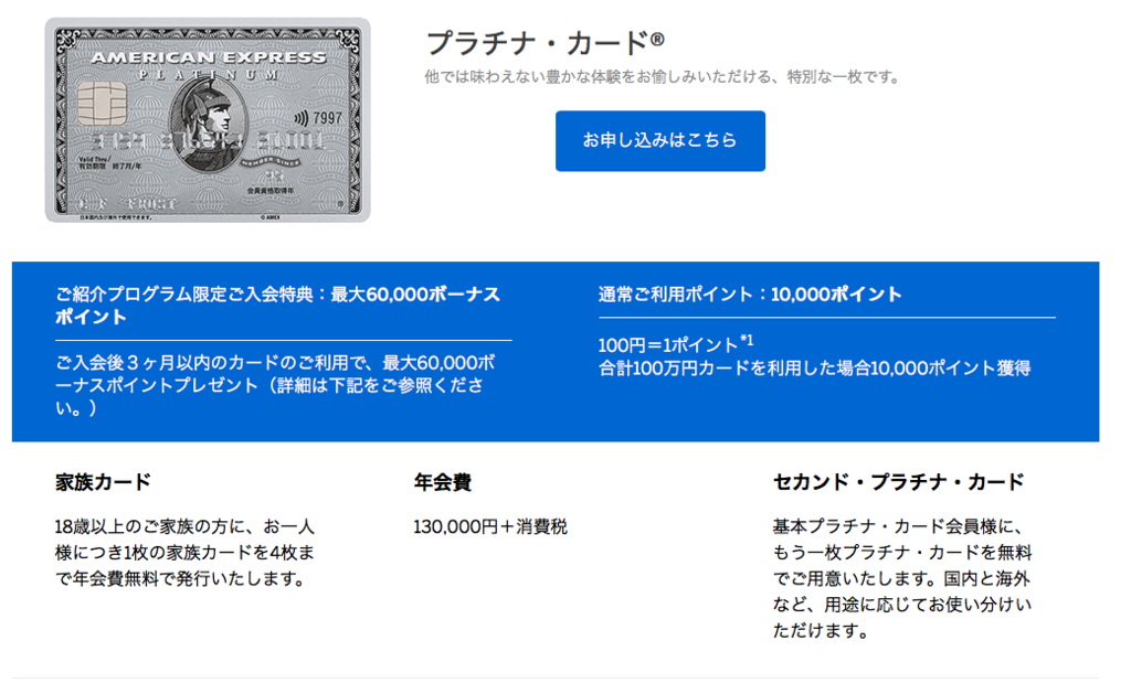 f:id:kazumile:20180517102456p:plain