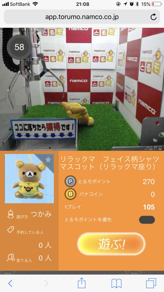 f:id:kazumile:20180524094817p:plain