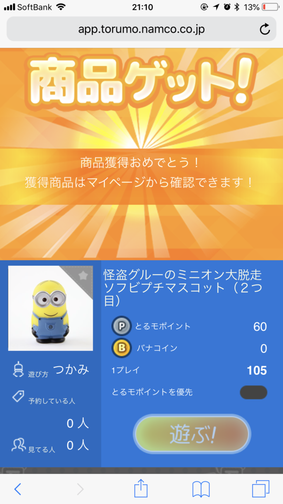 f:id:kazumile:20180524094820p:plain