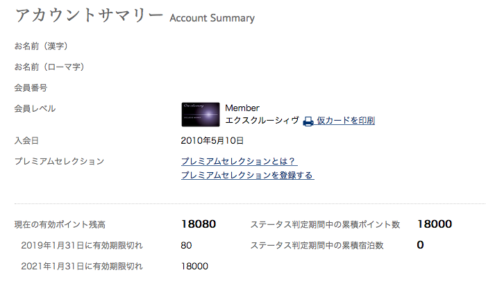 f:id:kazumile:20180606002124p:plain