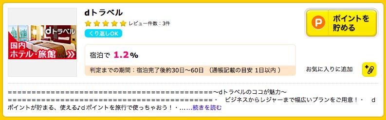 f:id:kazumile:20180609092516p:plain
