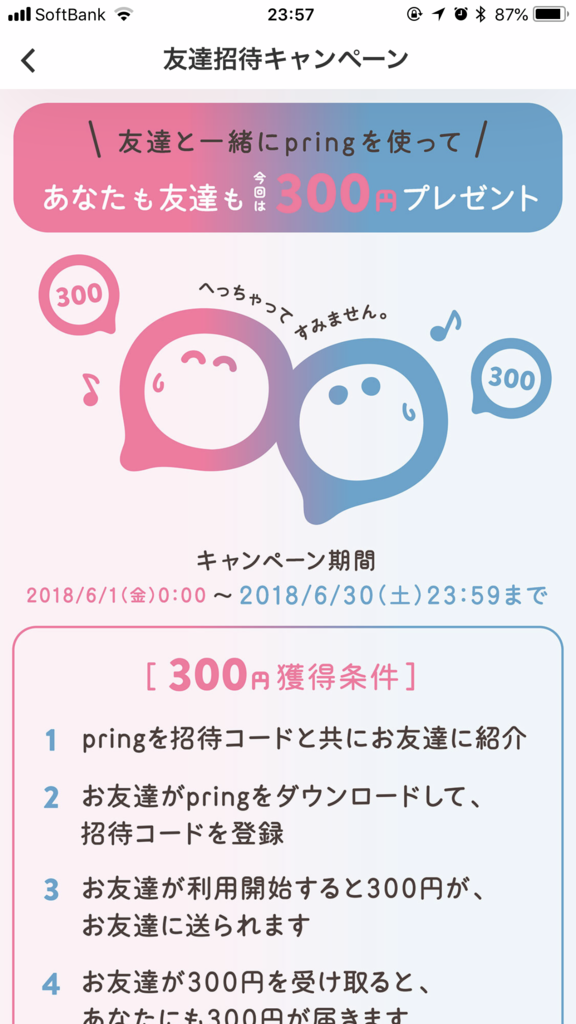 f:id:kazumile:20180611235843p:plain