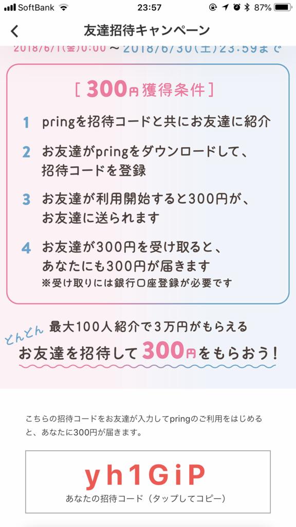 f:id:kazumile:20180611235846p:plain
