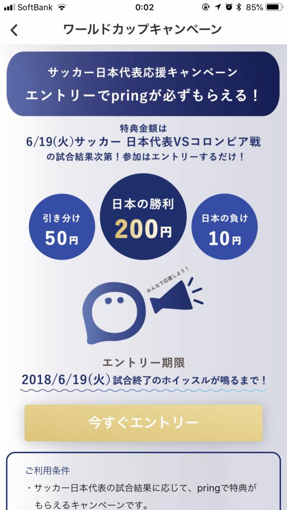 f:id:kazumile:20180612000357p:plain