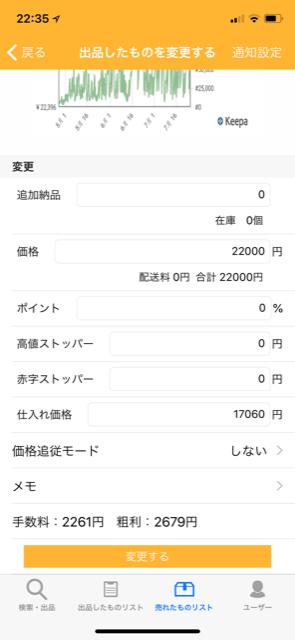 f:id:kazumile:20180725223840p:plain
