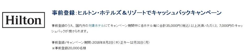 f:id:kazumile:20180821112033j:plain