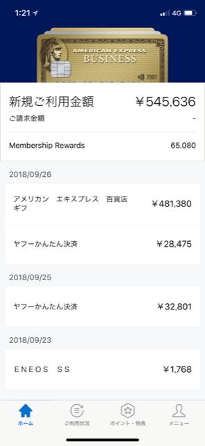 f:id:kazumile:20181001012635p:plain