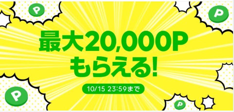 f:id:kazumile:20181011213753j:plain