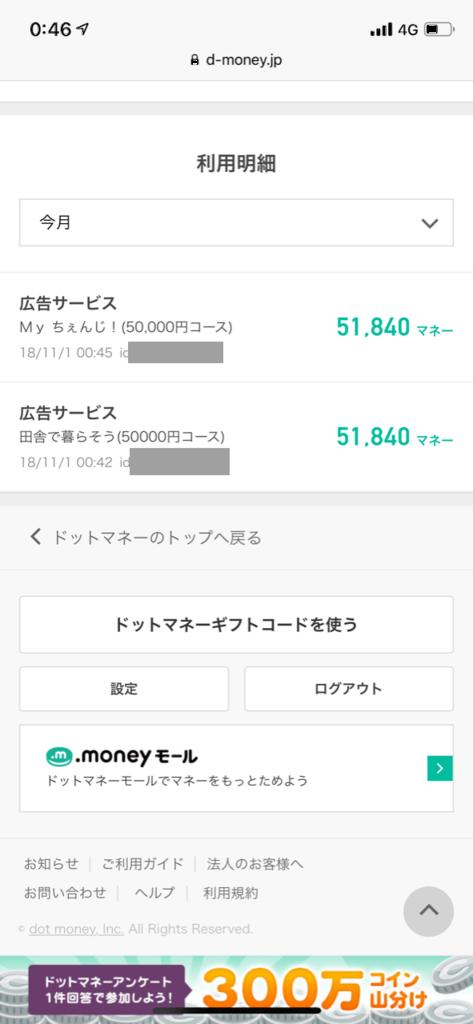 f:id:kazumile:20181101013016p:plain