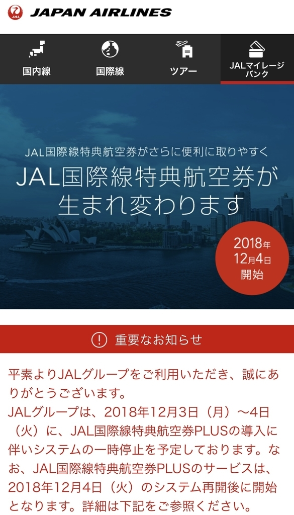 f:id:kazumile:20181204112724j:plain