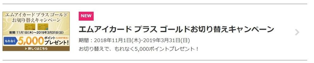 f:id:kazumile:20181221011649j:plain