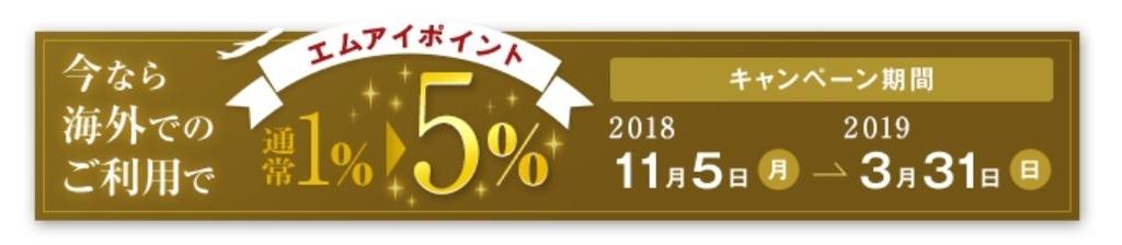 f:id:kazumile:20181221012141j:plain